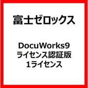 DocuWorks9ライセンス認証版/1ライセンス [ライセンスソフト]