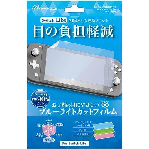 ANS-SW084 [Switch Lite用 液晶保護フィルム 自己吸着 ブルーライトカット]