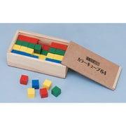 EH-07 カラーキューブ64 [対象年齢:6歳~]