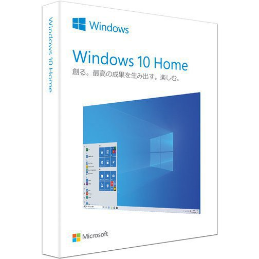 Windows 10 Home 日本語版(新パッケージ)
