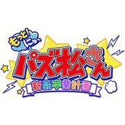 もっと!にゅ~パズ松さん~新品卒業計画~ 限定版 十四松セット [Nintendo Switchソフト]