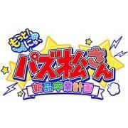 もっと!にゅ~パズ松さん~新品卒業計画~ 限定版 トド松セット [Nintendo Switchソフト]