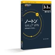 ノートン セキュア VPN 3年3台版