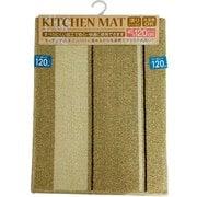 キッチンマット イーズ シナモン 45×120cm ベージュ