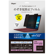 TBF-SFL18FLGPV [Surface Laptop2用 のぞき見防止フィルム]