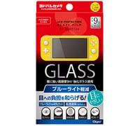 GAF-YSWLGFLKBC [Switch Lite用 液晶保護ガラス 光沢ブルーライトカット]