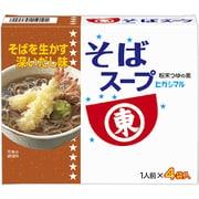 そばスープ (11g×4袋)44g