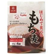 はじめて食べるもち麦 (25g×6袋)150g