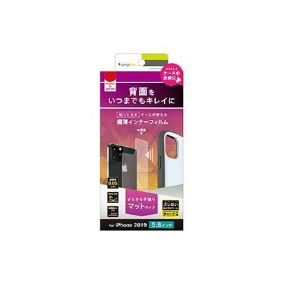 TR-IP19S-PIF-UTAG [iPhone 11 Pro 背面保護 極薄インナーフィルム マット]