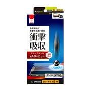 TR-IP19M-PF-SKBCAG [iPhone 11/XR 衝撃吸収&ブルーライト低減画面保護フィルム 反射防止]