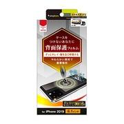 TR-IP19M-PBT-SKFRCC [iPhone 11 衝撃吸収 自己治癒 背面保護フィルム 高透明]