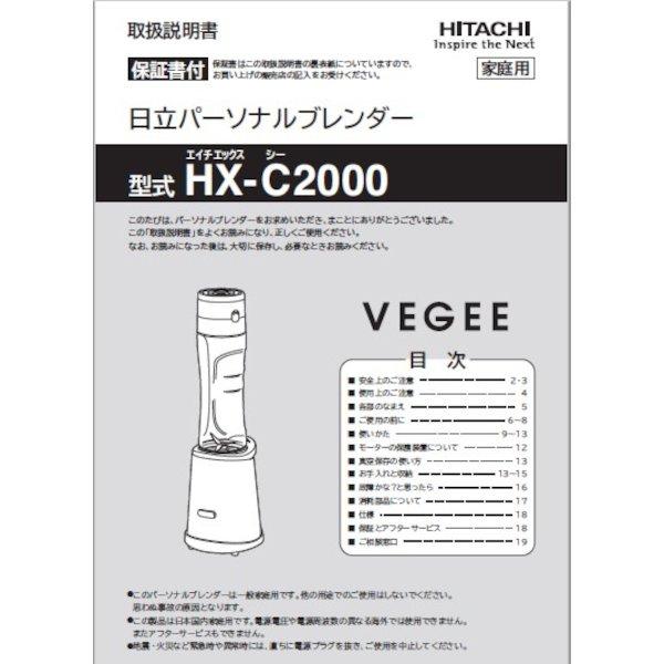 HX-C2000-012 [取扱説明書]