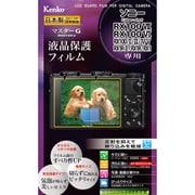 KLPM-SCSRX100M7 [マスターGフイルム ソニー RX100 VII用]