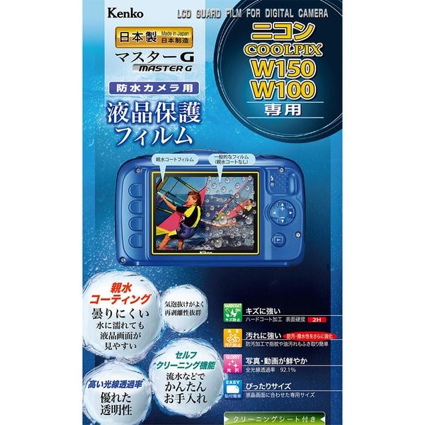 KLPM-NW150 [マスターGフイルム ニコン COOLPIX W150用]