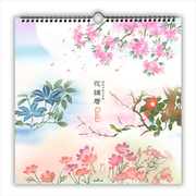 YDC-761-066 [限定 カレンダー 花摘暦大]
