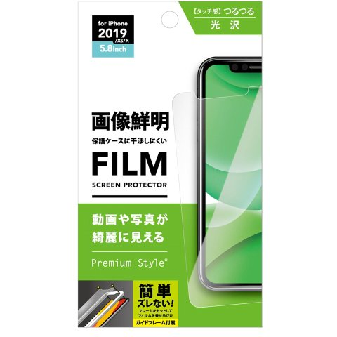 PG-19AHD01 [iPhone 11 Pro/XS用 液晶保護フィルム 画像鮮明]