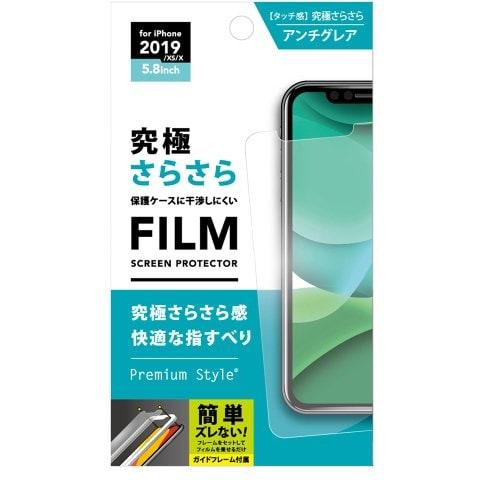 PG-19ATA02 [iPhone 11 Pro/XS用 液晶保護フィルム 究極さらさら]