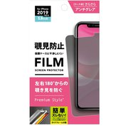 PG-19AMB01 [iPhone 11 Pro/XS用 液晶保護フィルム 覗き見防止]