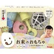 KM-031 お米のおもちゃ ~こだわり4点セット~ [対象年齢:0ヵ月~]