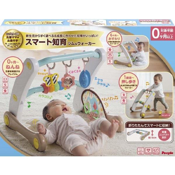 TB-150 うちの赤ちゃん世界一 スマート知育ジム&ウォーカー [対象年齢:0ヵ月~]