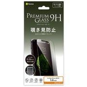 液晶保護ガラスシート MS 覗き見防止 [iPhone 11 Pro/XS/X専用 プレミアムガラス9H ミニマルサイズ 強化ガラス 液晶保護シート 覗き見防止0.26mm]