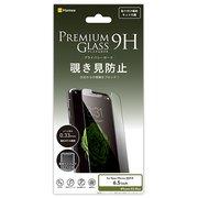 液晶保護ガラスシート MS 覗き見防止 [iPhone 11 Pro Max/XS Max専用 プレミアムガラス9H ミニマルサイズ 強化ガラス 液晶保護シート 覗き見防止0.33mm]