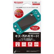 Nintendo Switch Lite用 液晶保護フィルム ハードコートタイプ