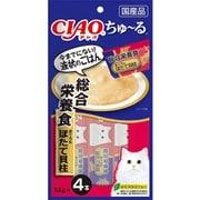 ちゅーる総合栄養食まぐろ&ほたて貝柱14g×4本 [猫用 スナック]
