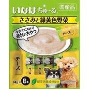 ささみと緑黄色野菜ちゅーるチーズ14g×8本 [犬用 スナック]