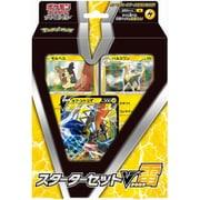 ポケモンカードゲーム ソード&シールド スターターセットV 雷 [トレーディングカード]