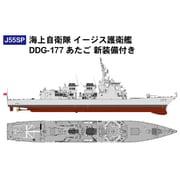 J55SP 海上自衛隊 イージス護衛艦 DDG-177 あたご 新装備付き [1/700スケール プラモデル]