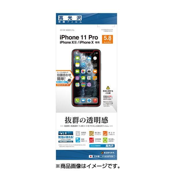 P1859IP958 [iPhone 11 Pro/XS/X 高光沢フィルム]