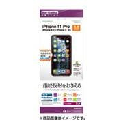 T1860IP958 [iPhone 11 Pro/XS/X 反射防止フィルム]