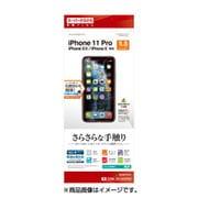 SR1862IP958 [iPhone 11 Pro/XS/X さらさら光沢フィルム]