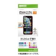 R1863IP958 [iPhone 11 Pro/XS/X さらさら反射防止フィルム]