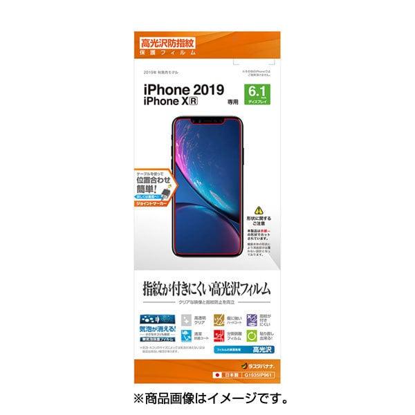 G1935IP961 [iPhone 11/XR 光沢防指紋フィルム]