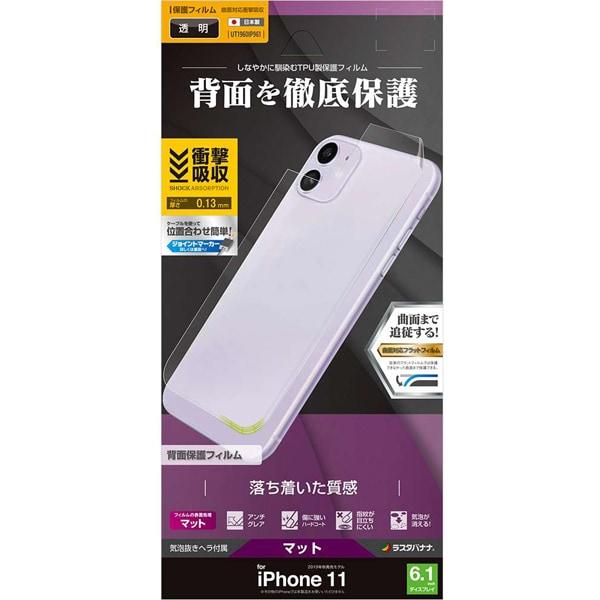 UT1960IP961 [iPhone 11 薄型TPU反射防止フィルム 背面専用]