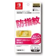 Nintendo Switch Lite専用液晶保護フィルム 防指紋