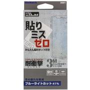 OWL-GUIB58-BC [iPhone 11 Pro/XS/X対応 トリプルストロング耐衝撃ガラス クリアブルーライトカット]