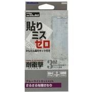 OWL-GUIB58-AB [iPhone 11 Pro/XS/X対応 トリプルストロング耐衝撃ガラス アンチグレア&ブルーライトカット]