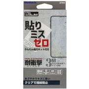 OWL-GUIB58F-BCL [iPhone 11 Pro/XS/X対応 トリプルストロング耐衝撃ガラス 全面保護 クリア ブラック]