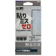 OWL-GUIB61F-BCL [iPhone 11/XR対応 トリプルストロング耐衝撃ガラス 全面保護 クリア ブラック]