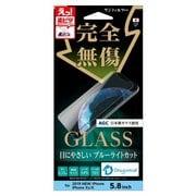 i33AGLBL [iPhone 11 Pro/XS/X 強化ガラス ブルーライトカット]
