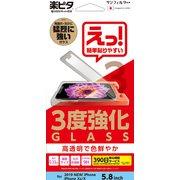 i33AGLRA [iPhone 11 Pro/XS/X ガラス 光沢 3度強化]
