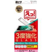i33BGLRB [iPhone 11/XR ガラス ブルーライトカット 3度強化]