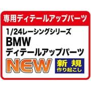 NE24005 BMW E46用 ディテールアップパーツ [1/24スケール ディティールアップパーツ]