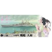 PD45 この世界の(さらにいくつもの)片隅に 日本海軍 戦艦 大和 [1/700スケール プラモデル]