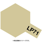 LP-71 [ラッカー塗料 シャンパンゴールド]