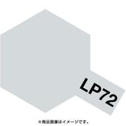 LP-72 [ラッカー塗料 マイカシルバー]
