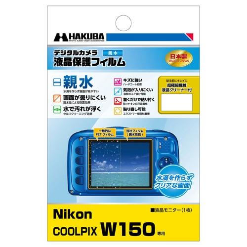 DGFH-NCW150 [液晶保護フィルム 親水タイプ Nikon COOLPIX W150用]